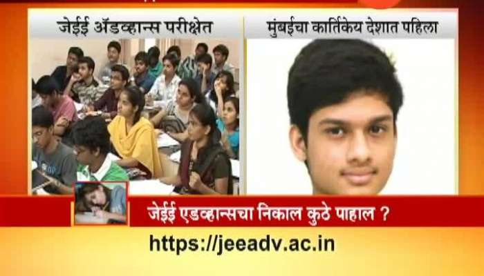 MUMBAI IIT EXAM STUDENT PASS KARTIK