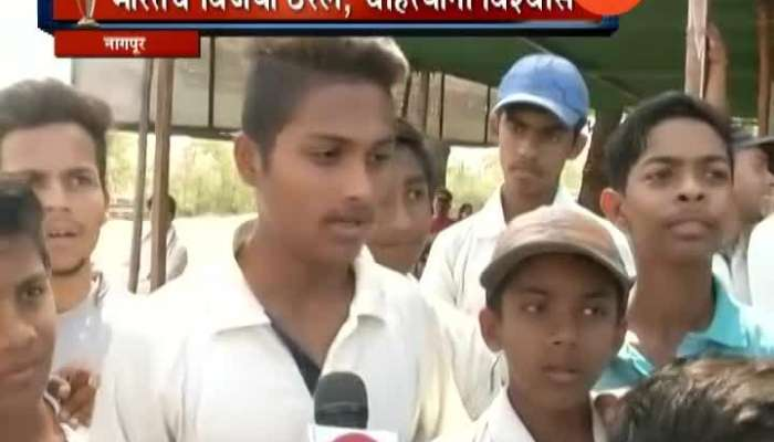 Nagpur Young Cricket Players Reacts On India Pakistan Cricket Match