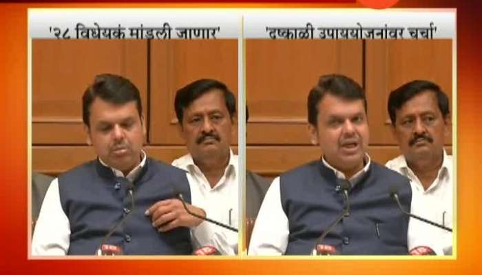 CM Devendra Fadnavis To Put 28 New And Pending Bills In Last Monsoon Session Of The Government