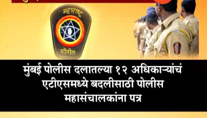 Mumbai Police Commissioner Angry On ATS Chief Update