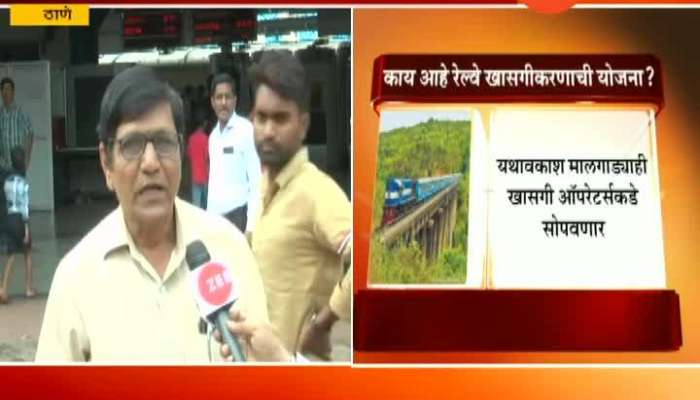 Thane People Reacts On Privatisation Of Indian Railway