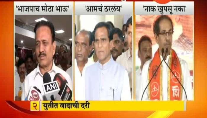 Cold War In Shivsena BJP Alliance