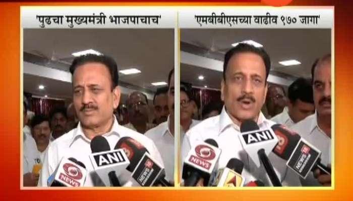 Girish Mahajan On Next Cm BJP And MBBS Students