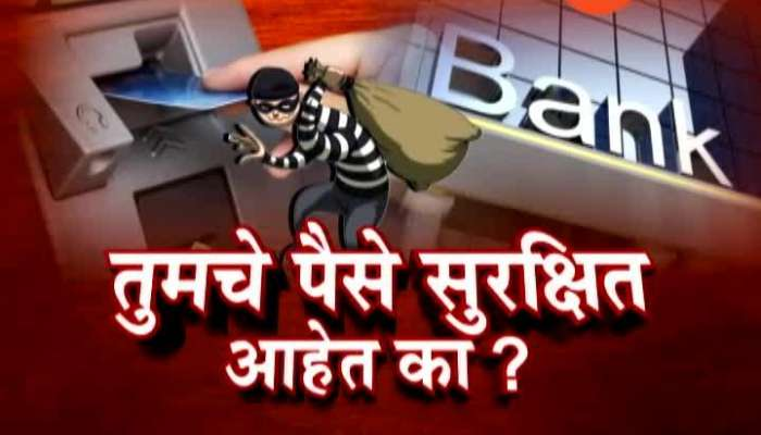 Maharashtra How Safe Is Your Bank And ATMs