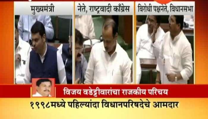 CM Devendra Fadnavis NCP Leader Ajit Pawar And Congress Opposition Leader Vijay Wadettiwar