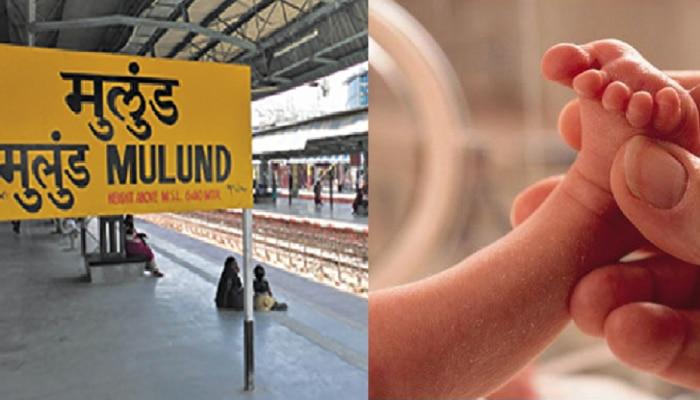 मुलुंड स्थानकावर महिलेचा गोंडस बाळाला जन्म
