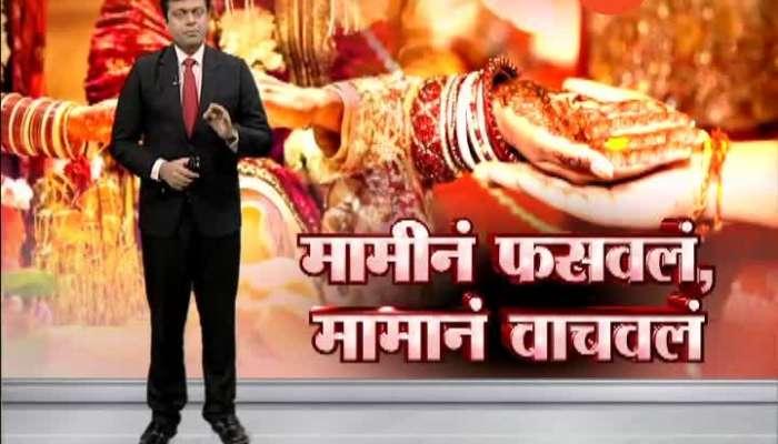 Nashik newly married girl cheated by mami
