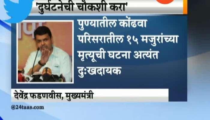 Mumbai | Kondhwa Accident, Chief Minister inquiries order