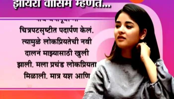 Bollywood movie Dangal Girl Zaira Wasim Quit After 5 Years Journey