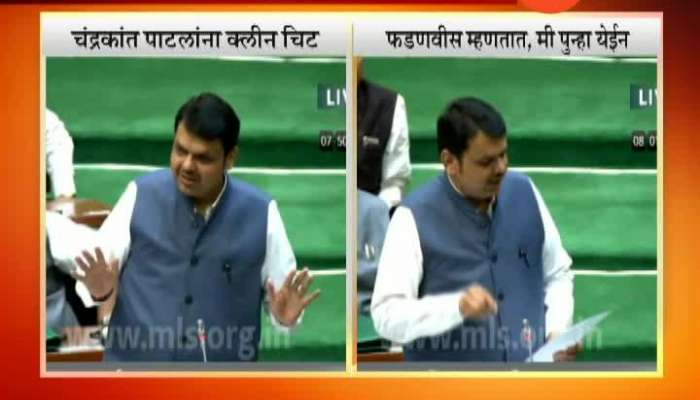 Mumbai CM Devendra Fadnavis Gave Clean Chit To Chandrakant Patil And Predicts To Comeback As CM