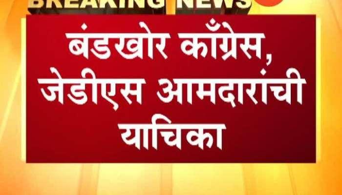 Karnataka Poitical Crisis Reached Supreme Court
