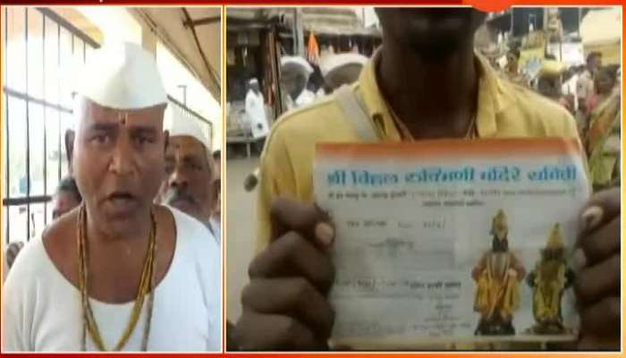 Pandharpur Devottes Being Fooled By Temple Officers By Giving Expiry Recipt