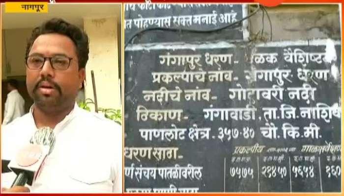 Nagpur Water Cut As No Satisfying Rain In The Region