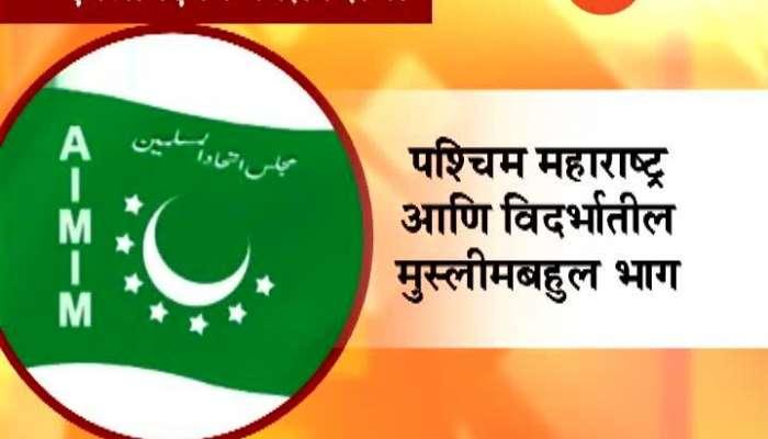 MIM party demand toVanchit Bahujan Aghadi VBA prakash ambedkar it wants to contest 100 seat in Maharashtra