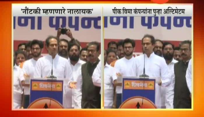 Mumbai Shivsena Uddhav Thackeray On Crop Insurance For Farmers