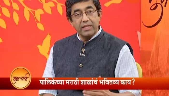 Mukta Charcha BMC Commissioner Pravin Pardeshi 17 July 2019