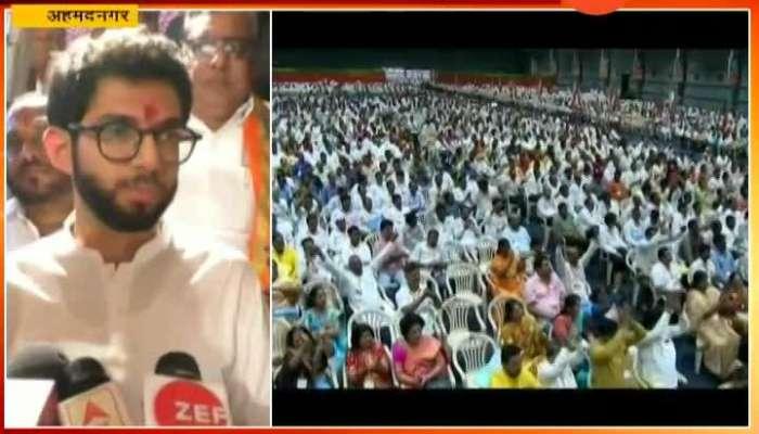 Ahmednagar Shivsena Aditya Thackeray On Maharashtra CM