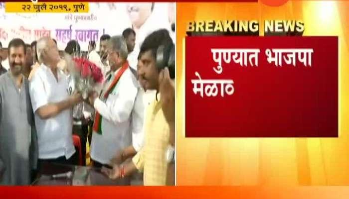 Pune BJP Meet Of Chandrakant Patil Women Complaints On Harassment