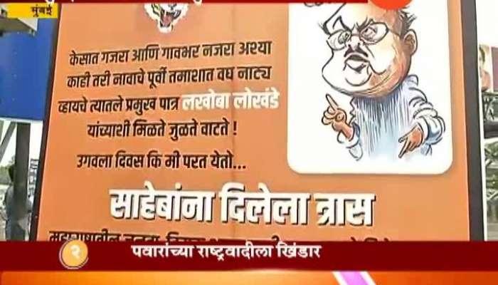 Mumbai Shivsainiks Oppose NCP Leader Chhagan Bhujbal To Rejoin Shiv Sena