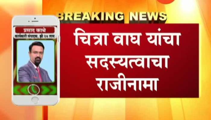 NCP Leader And State Women Wing President Chitra Wagh Resigns