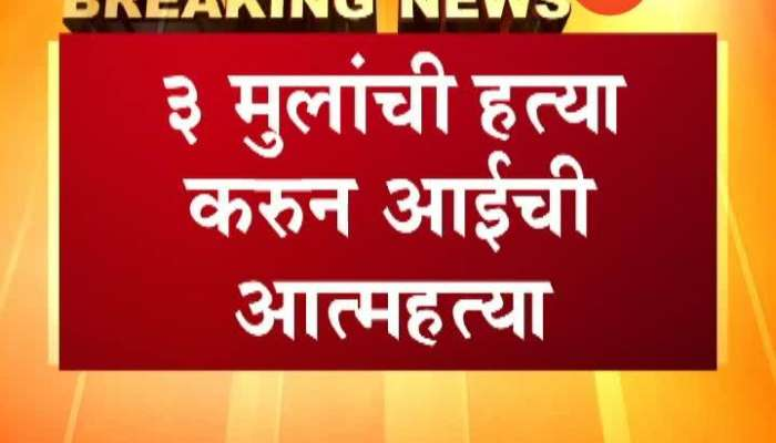 Pimpri Chinchwad Women Suicide After Killing Three Girl Child