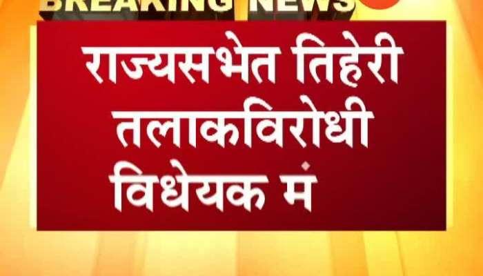 Tripple Talaq Bill Passed In Rajya Sabha