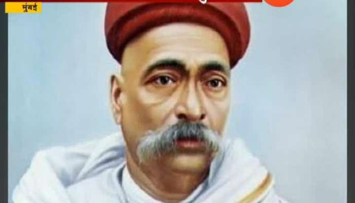 Mumbai Today Lokmanya Tilak Death Anniversary And Anna Bhau Sathe Birth Anniversary