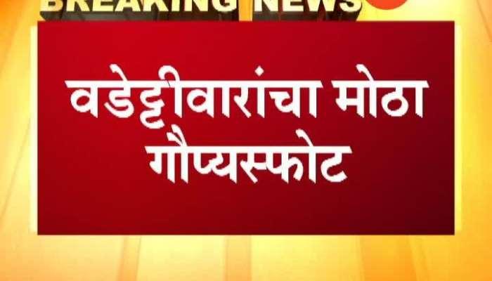 Congress Leader Vijay Wadettiwar on Shivsena | Uddhav Thackeray