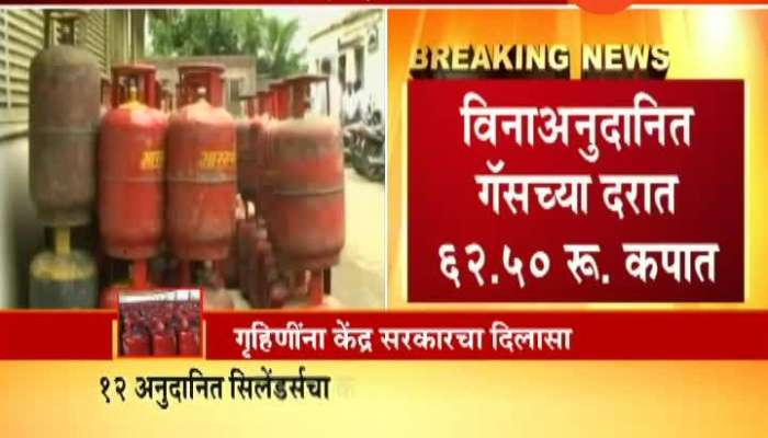 Non Subsidised Cooking Gas Price Cut By Rs 62.50 Per Cylender