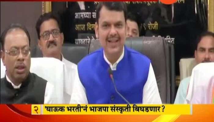 Continue on megha bharti in BJP Speech on CM Devendra fadnavis.