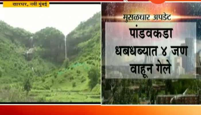 Navi Mumbai Kharghar Four People Flown Away At Pandavkada Water Fall