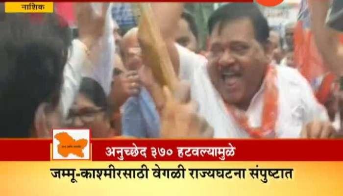 BJP Girish mahajn jallosh In Nashik Center Gov Cansal on 370 Act on Jammu kashmir