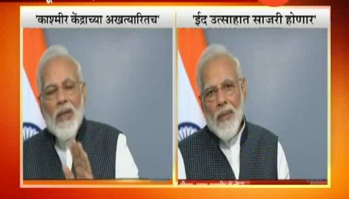 PM Modi On Kashmir As Union Territory