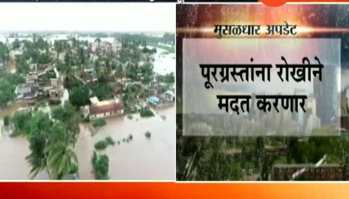 Maharashtra State Govt Help Flood Affected People By Directly Cash