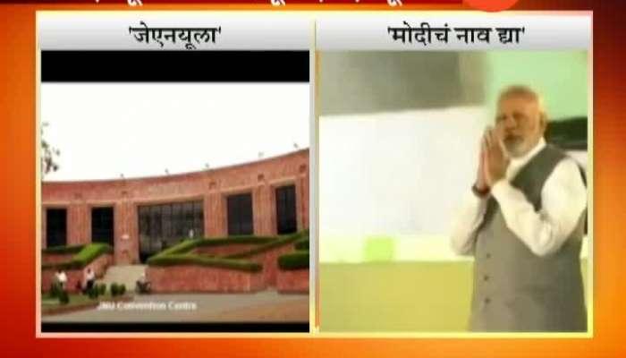 New Delhi BJP MP Hans Raj Hans Wants To Rename JNU To MNU