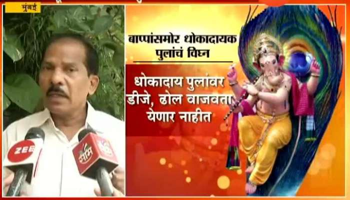Mumbai | Decision For Ganpati Visarjans And Dangerous Bridges
