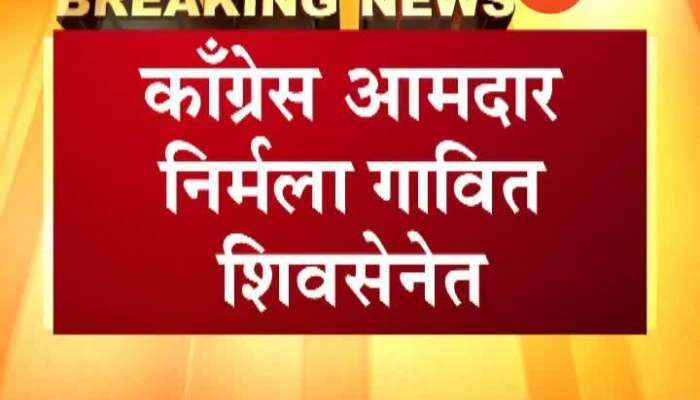 Nashik Igatpuri Congress MLA Nirmala Gavit To Join Shivsena