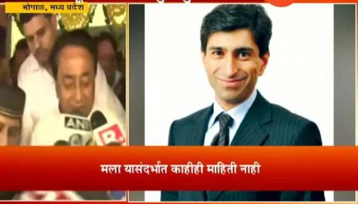 Madhya Pradesh | CM Kamalnath Opened Up On Nephew Ratul Puri Arrested In Bank Fraud Case