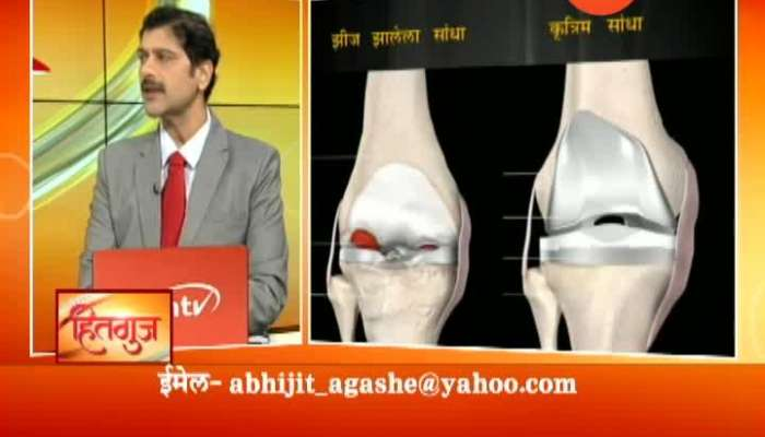 Hitguj | Dr Abhijit Agashe On Hip Arthritis And Joint Replacement | 20 August 2019