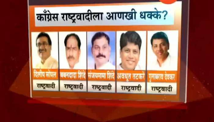 Congress And NCP Top Leader On The Way To Join BJP Or Shivsena
