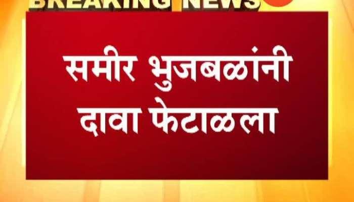 NCP Leader Sameer Bhujbal Denied Chagan Bhujbal To Join Shiv Sena