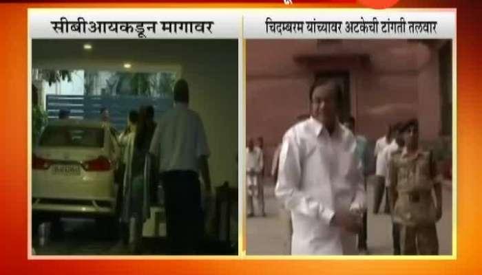 Congress Leader   Chidambaram Goes Missing As ED Set To Arrest Him In INX Media Case