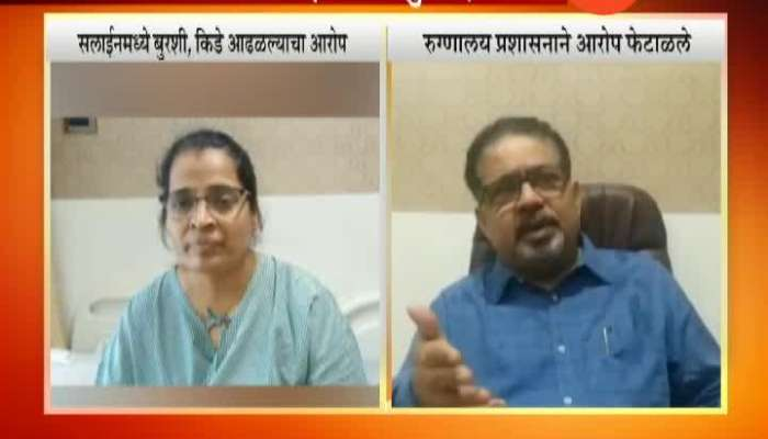 Mumbai | Andheri | Criti Care Hospital Patient And Doctor On Infected Saline
