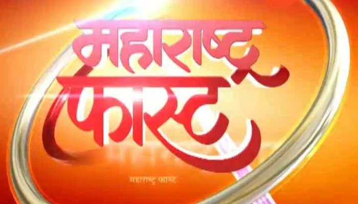 Maharashtra Fast News   21 August 2019
