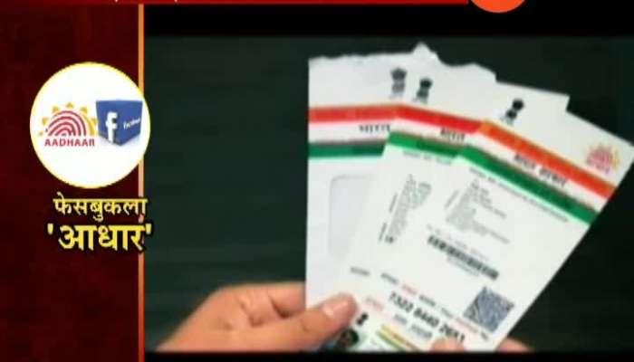 All Social Media Under The Scanner Of Aadhar Card