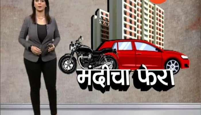Pimpari Chinchwad Auto Sector fear of cost cutting