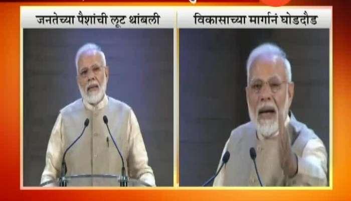 Paris | PM Narendra Modi On India Development