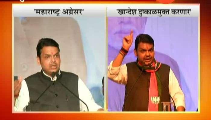 Dhule | CM Devendra Fadnavis In Mahajanadesh Yatra