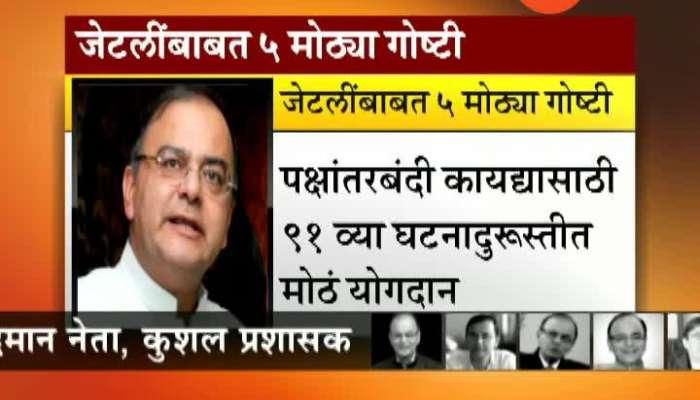 BJP Leader Ram Naik Phono Reaction On Arun Jaitley Passes Away