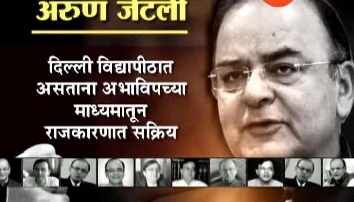 BJP Leader Vinay Sahastrabudhhe Phono Reaction On Arun Jaitley Passes Away